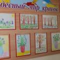 Выставка детских рисунков «Весеннее настроение»