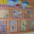 Выставка детских рисунков «Волшебный мир космоса».