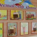 Выставка детских рисунков в ДОУ «Светлый праздник-Пасха!»