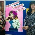 Фотоотчет «Яркий праздник— женский день!»