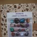 Лепбук «Мир камней»
