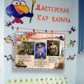 «Стенгазета к 23 февраля как способ формирования и укрепления чувства гордости дошкольника Защитниками Отечества»