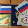 Игра для детей по нравственно-патриотическому воспитанию «Символы России»