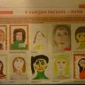 Я портрет нарисовала…