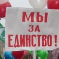 «4 ноября— День народного единства!» Фоторепортаж