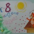 Стенгазета «С праздником 8 марта»