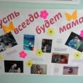 Стенгазета к Дню Матери «Пусть всегда будет мама»