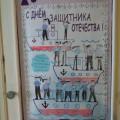 Стенгазета «С Днём защитника Отечества!»
