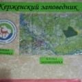Лэпбук «Керженский заповедник»