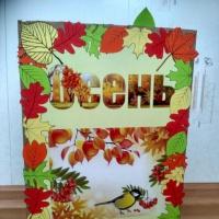 Интерактивная папка-лэпбук «Осень»