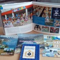 Фотоотчёт о виртуальной экскурсии для старших дошкольников «День рождения Хабаровского края»