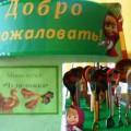 Создание мини-музея в условиях детского сада