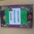 Многофункциональное дидактическое пособие «Дикие животные Жигулей»
