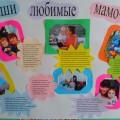 День матери в детском саду (фотоотчёт)
