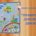 Книжка-самоделка «Правила дорожного движения» для детского сада