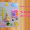 Книжка-самоделка для девочек «Маленькие принцессы»