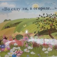 Интерактивная папка-лэпбук «Во саду ли, в огороде» как средство развития лексико-грамматического строя речи у детей с ОНР