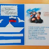 Мастер-класс по изготовлению открытки к 23 февраля «Кораблик для папы»