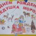 Коллаж «С Днём рождения, Дедушка Мороз!»