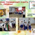 Фотоотчет о празднике, посвященном 8 марта, в подготовительной группе «Звёздочки»