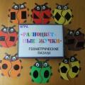 «Разноцветные жучки». Дидактическая игра по математике для детей дошкольного возраста. Мастер-класс