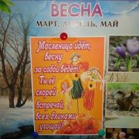 «Широкая Масленица». Фотоотчет о празднике в детском саду