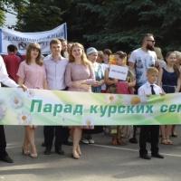 Фотоотчет «Парад курских семей»