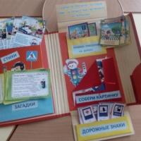 Лэпбук «Правила дорожного движения для детей»