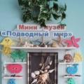 Мини-музей «Подводный мир»
