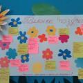 Стенгазета для наших любимым мамочек и бабушек к 8 Марта «Полянка поздравлений» (средняя группа)