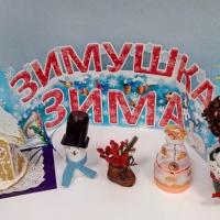 Фотоотчет о выставке «Новогодние фантазии»
