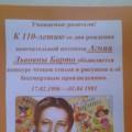 110-летию Агнии Барто посвящается… (фотоотчет)