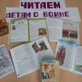 «Читаем детям о войне» (фотоотчёт)
