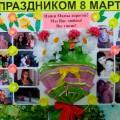 Стенгазета «С праздником 8 Марта!»