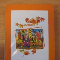 Лэпбук «Осень» для работы с детьми старшего дошкольного возраста