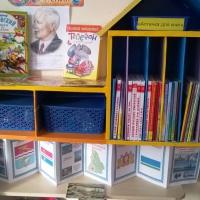 Фотоотчет «Книжный центр группы»