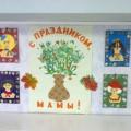 Фотоотчет о празднике «Мамина улыбка»