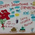 Проект «Защитники нашего Отечества» (подготовительная группа)