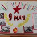 Стенгазета к Дню Победы