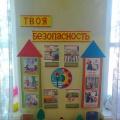Работа с детьми по теме «Безопасность детей»