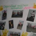Стенгазета о проведении спортивного праздника, посвященного «Дню матери» в младшей группе
