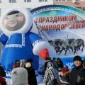 Праздник народов Севера! (Фотоотчет)