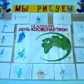 Педагогический проект «Путешествие в космос»