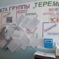 Газета группы «Теремок»