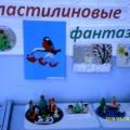 Фотоотчёт творческого конкурса «Пластилиновые фантазии на зимнюю тему» (совместное творчество родителей, детей, воспитателей)