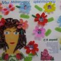 Поздравительная стенгазета к 8 Марта «Мы-мамины цветочки»