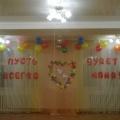 Оформление музыкального зала к празднику «День Матери»