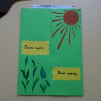 Лэпбук «Весна идёт, весне дорогу»