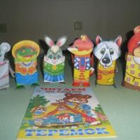 Мастер-класс для воспитателей «Кукольный театр своими руками»