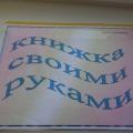 Логопедическая книжка своими руками